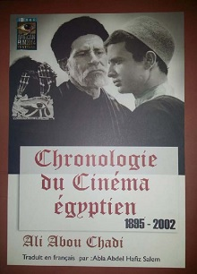 Chronology of Egyptian cinema