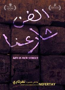 Art Is Our Street